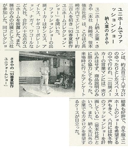 ファッションショー(新聞記事)