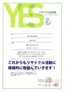 リサイクル証明書